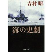 海の史劇(新潮社) [電子書籍]