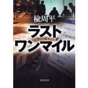 ラスト ワン マイル(新潮社) [電子書籍]