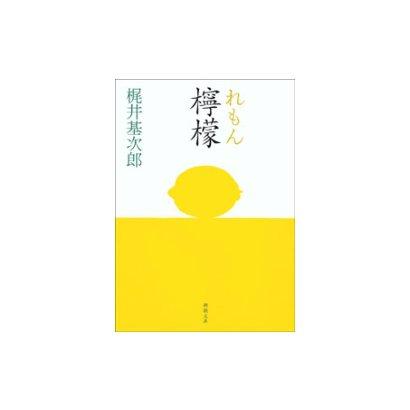 檸檬(新潮社) [電子書籍]