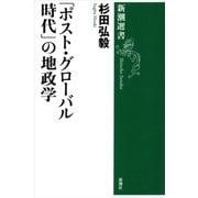 「ポスト・グローバル時代」の地政学(新潮選書)(新潮社) [電子書籍]