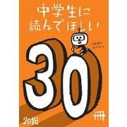 中学生に読んでほしい30冊 2018(新潮社) [電子書籍]