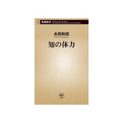 知の体力(新潮新書)(新潮社) [電子書籍]