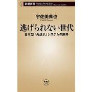 逃げられない世代―日本型「先送り」システムの限界―(新潮新書)(新潮社) [電子書籍]