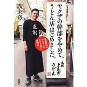ヤクザの幹部をやめて、うどん店はじめました。―極道歴30年中本サンのカタギ修行奮闘記―(新潮社) [電子書籍]