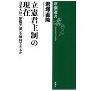 立憲君主制の現在―日本人は「象徴天皇」を維持できるか―(新潮選書)(新潮社) [電子書籍]