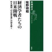 経済学者たちの日米開戦―秋丸機関「幻の報告書」の謎を解く―(新潮選書)(新潮社) [電子書籍]