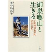 御巣鷹山と生きる―日航機墜落事故遺族の25年―(新潮社) [電子書籍]