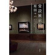 常設展示室―Permanent Collection―(新潮社) [電子書籍]