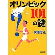 オリンピック 101の謎(新潮文庫)(新潮社) [電子書籍]