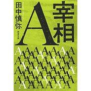 宰相A(新潮文庫)(新潮社) [電子書籍]