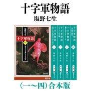 十字軍物語(一~四)合本版(新潮文庫)(新潮社) [電子書籍]