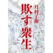 欺す衆生(新潮社) [電子書籍]