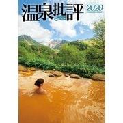 温泉批評 2020(双葉社) [電子書籍]