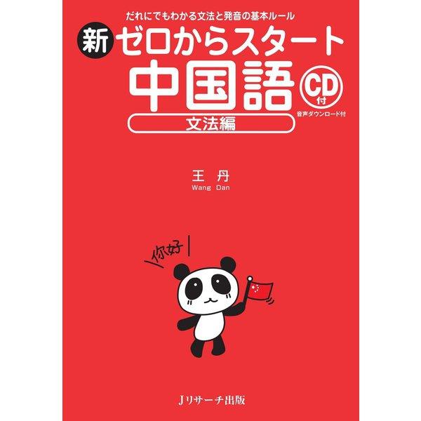 新ゼロからスタート中国語/文法編(ジェイ・リサーチ出版) [電子書籍]