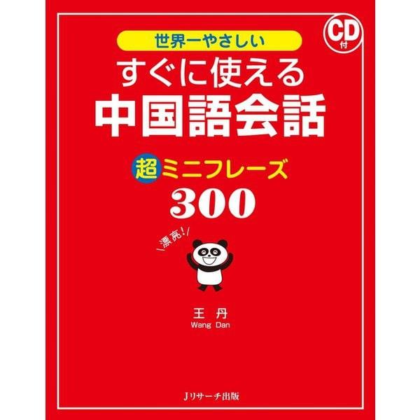 すぐに使える中国語会話/超ミニフレーズ300(ジェイ・リサーチ出版) [電子書籍]