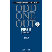 英検(R)1級英単語1400 ODD ONE OUT(ジェイ・リサーチ出版) [電子書籍]