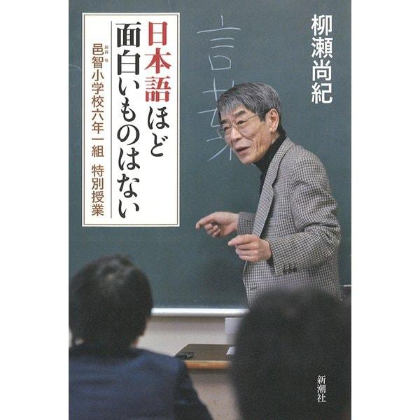 日本語ほど面白いものはない―邑智小学校六年一組 特別授業―(新潮社) [電子書籍]