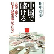 中国で儲ける―大陸で稼ぐ日本人起業家たちに学べ―(新潮社) [電子書籍]
