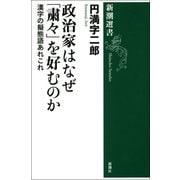 政治家はなぜ「粛々」を好むのか―漢字の擬態語あれこれ―(新潮選書)(新潮社) [電子書籍]