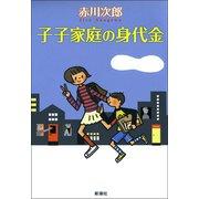 子子家庭の身代金(新潮社) [電子書籍]