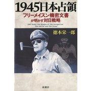 1945日本占領―フリーメイスン機密文書が明かす対日戦略―(新潮社) [電子書籍]
