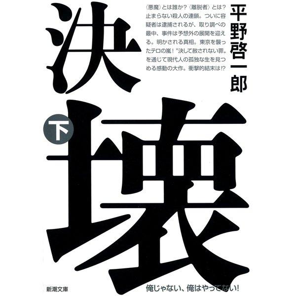 決壊(下)(新潮社) [電子書籍]