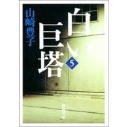 白い巨塔(五)(新潮社) [電子書籍]