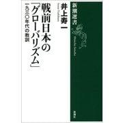 戦前日本の「グローバリズム」―一九三〇年代の教訓―(新潮社) [電子書籍]