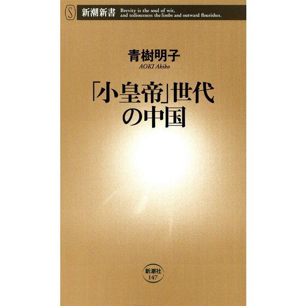 「小皇帝」世代の中国(新潮新書)(新潮社) [電子書籍]