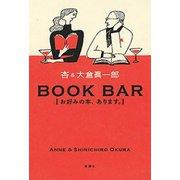 BOOK BAR―お好みの本、あります。―(新潮社) [電子書籍]