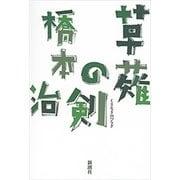 草薙の剣(新潮社) [電子書籍]