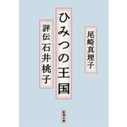 ひみつの王国―評伝 石井桃子―(新潮文庫)(新潮社) [電子書籍]