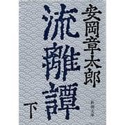 流離譚(下)(新潮文庫)(新潮社) [電子書籍]