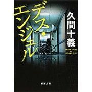 デス・エンジェル(新潮文庫)(新潮社) [電子書籍]