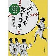 「弱くても勝てます」―開成高校野球部のセオリー―(新潮文庫)(新潮社) [電子書籍]