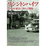 ワシントンハイツ―GHQが東京に刻んだ戦後―(新潮文庫)(新潮社) [電子書籍]