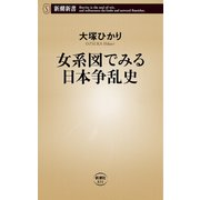 女系図でみる日本争乱史(新潮新書)(新潮社) [電子書籍]