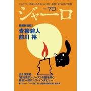 ジャーロ No. 70(光文社) [電子書籍]