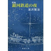 新編 銀河鉄道の夜(新潮社) [電子書籍]