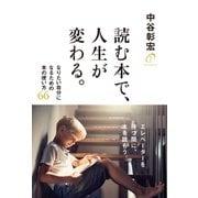 読む本で、人生が変わる。(学研) [電子書籍]
