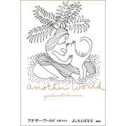 アナザー・ワールド―王国その4―(新潮社) [電子書籍]