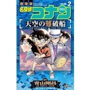 名探偵コナン 天空の難破船 2(小学館) [電子書籍]