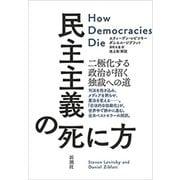 民主主義の死に方―二極化する政治が招く独裁への道―(新潮社) [電子書籍]