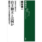 戦後史の解放II 自主独立とは何か 前編―敗戦から日本国憲法制定まで―(新潮選書)(新潮社) [電子書籍]