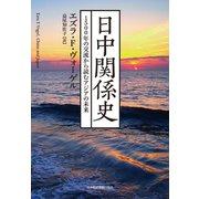 日中関係史 1500年の交流から読むアジアの未来(日経BP社) [電子書籍]