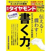 週刊ダイヤモンド 19年12月21日号(ダイヤモンド社) [電子書籍]
