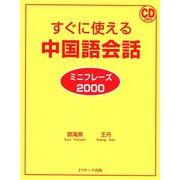 すぐに使える中国語会話/ミニフレーズ2000(ジェイ・リサーチ出版) [電子書籍]