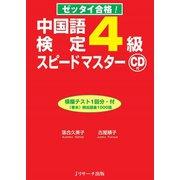 中国語検定4級スピードマスター(ジェイ・リサーチ出版) [電子書籍]