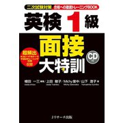 英検(R)1級面接大特訓(ジェイ・リサーチ出版) [電子書籍]