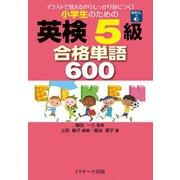小学生のための英検(R)5級合格単語600(ジェイ・リサーチ出版) [電子書籍]